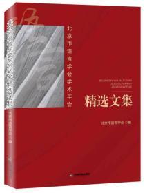 北京市语言学会学术年会精选文集