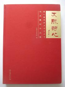 文脉诗心:第七届两岸汉字艺术节书法篆刻作品集