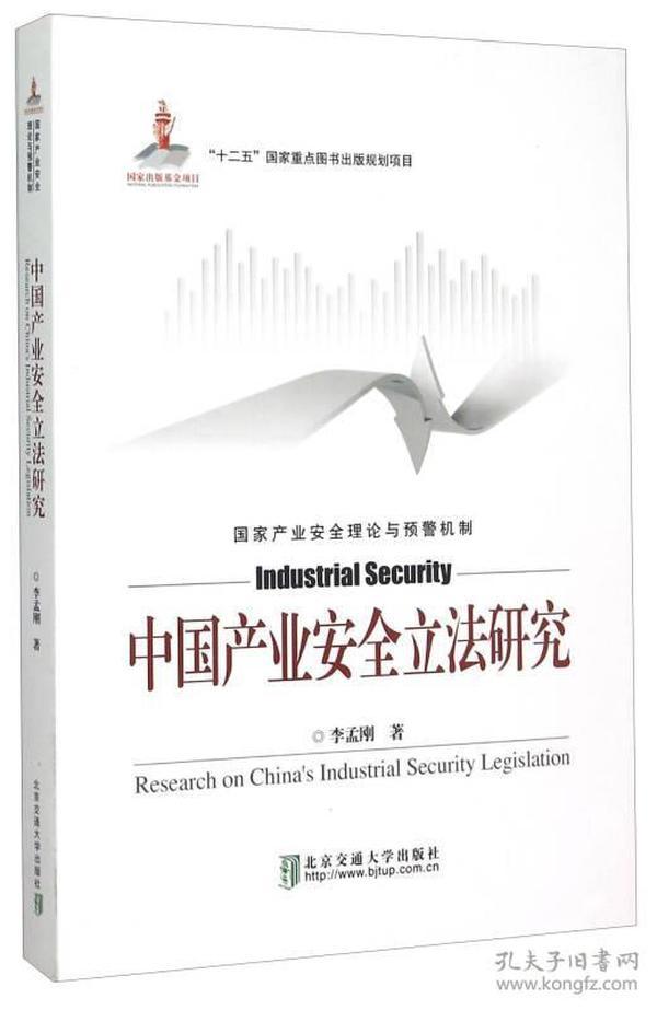 中国产业安全立法研究
