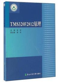 TMS320F2812原理