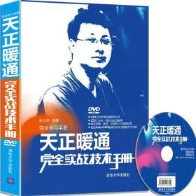 天正暖通完全实战技术手册 陈志民 清华大学出版社 9787302404262