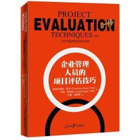 企业管理人员的项目评估技巧