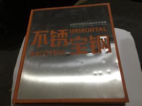 不銹寶鋼---全國藝術院校主題創作作品集   6開精裝