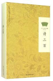 诗三百:方太青竹简