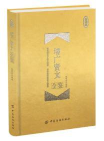 增广贤文全鉴 珍藏版(精装)