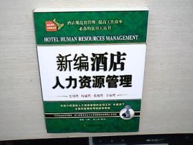 新编酒店人力资源管理