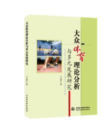 大众体育理论分析与多元发展研究