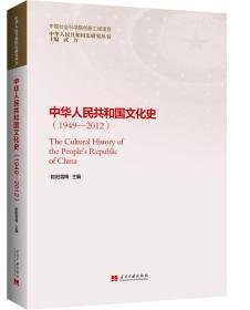 中华人民共和国文化史(1949—2012)