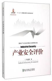 产业安全评价:国家产业安全理论与预警机制