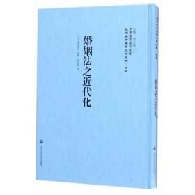 婚姻法之近代化——民国西学要籍汉译文献·法学
