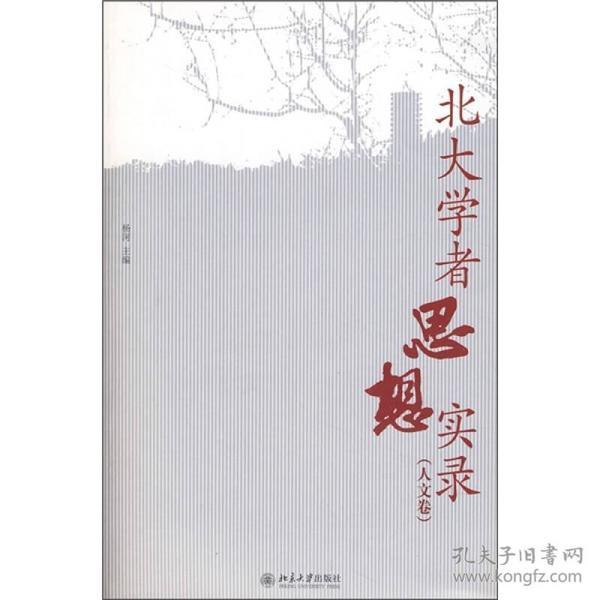 北大学者思想实录(人文卷)