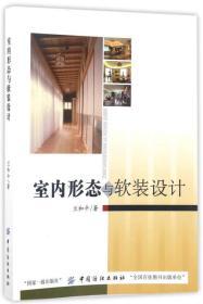 室内形态与软装设计