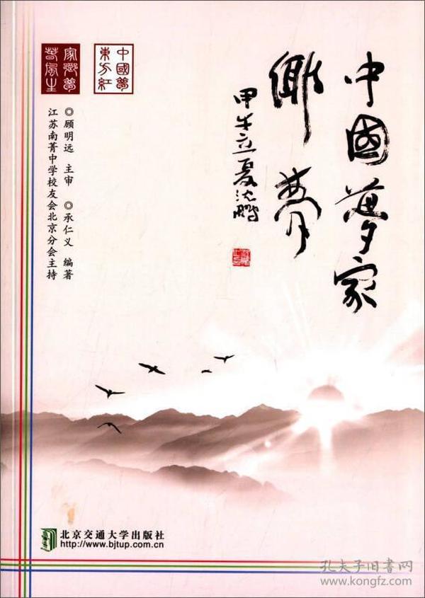 中国梦·家乡梦