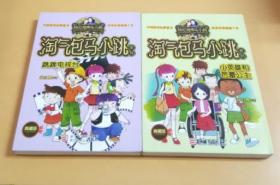 淘气包马小跳系列丛书2013年版(彩图版)(2本合售)