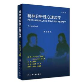 精神分析性心理治疗 双语版基础教程