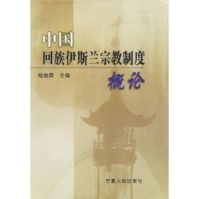 中国回族伊斯兰教宗教度概论