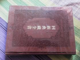 回族典藏全书【98】