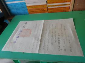 贵州省政府教育厅训令 训字第469号   实物拍照  品如图