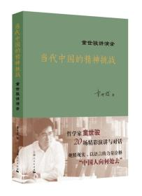 当代中国的精神挑战