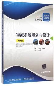 物流系统规划与设计(第2版修订版)