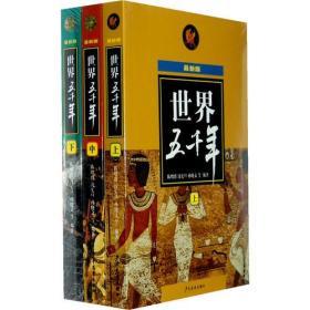 (新版)世界五千年(全三册)