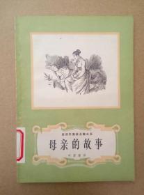 安徒生童话全集之五:母亲的故事(插图本,叶君健 译,1979年一版一印)