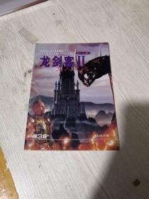龙剑客2龙人之心 第三波游戏手册