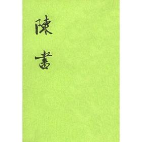 陈书(全2册)(繁体竖排平装二十五史系列)(第09种)