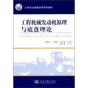 工程机械发动机原理与底盘理论 曹源文 9787114082474 人民交通出版社