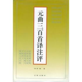元曲三百首译注评(全两册)