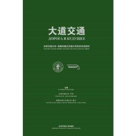 9787512123427-hs-大道交通:北京交通大学-莫斯科国立交通大学友好交流史料