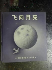 (绘本)飞向月亮