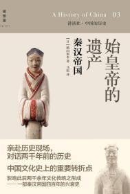 始皇帝的遗产:秦汉帝国:讲谈社•中国的历史03