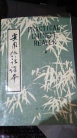 实用汉语课本(二)汉字练习本