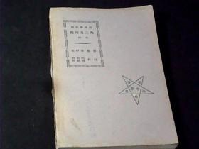 几何及三角