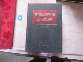 中国图书馆分类法第四版