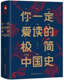 你一定爱读的极简中国史 吕思勉