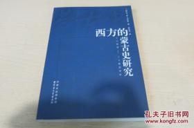 西方的蒙古史研究(十三世纪-二十世纪中叶)