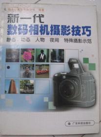 新一代数码相机摄影技巧