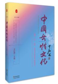 中国女性文化-第十九辑