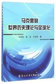 马克思的世界历史理论与全球化
