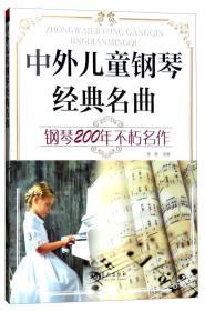 中外儿童钢琴经典名曲 钢琴201年不朽名作