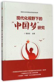 """9787512124363-ha-现代化视野下的""""中国梦""""研究(精装)"""