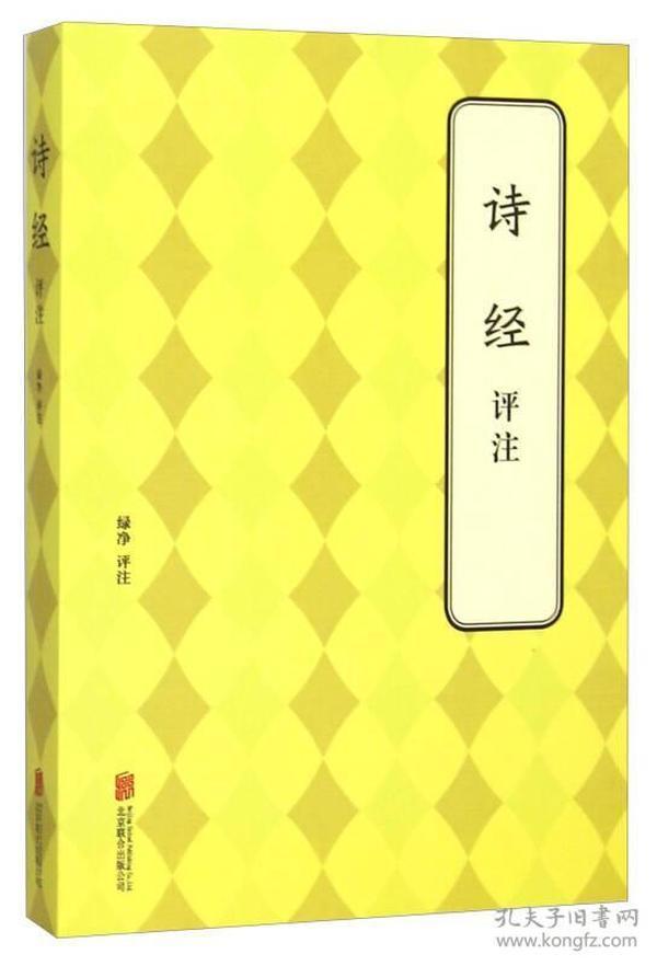★经典古代文化:诗经 译注