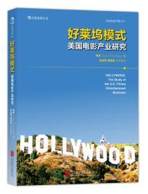 好莱坞模式:美国电影产业研究