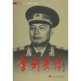 叶剑英传/当代中国人物传记丛书