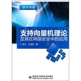 支持向量机理论及其在网络安全中的应用