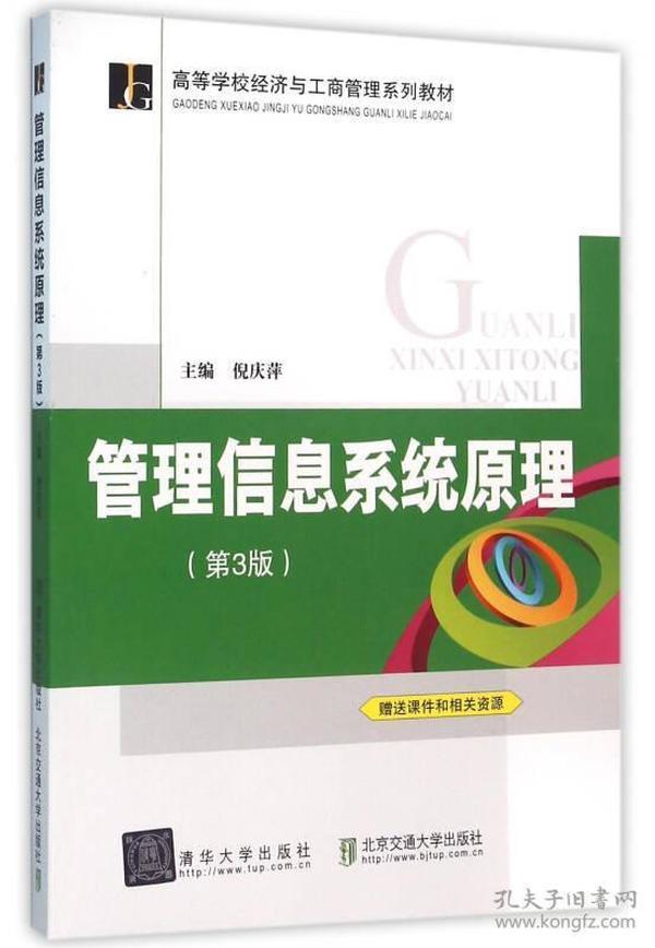 管理信息系统原理(第三版修订本)
