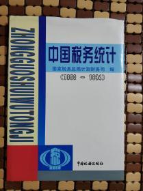 中国税务统计(1950——1994)