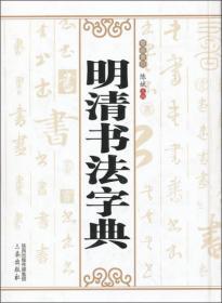 明清书法字典(珍藏版)